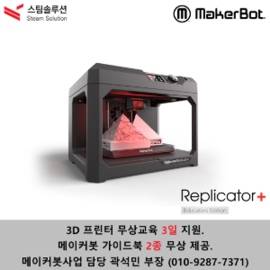 보급형 3D프린터 / MakerBot Replicator +
