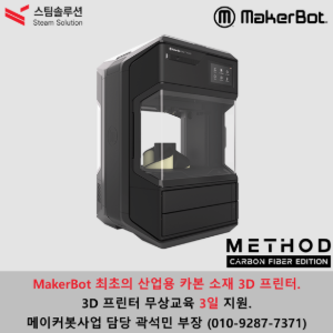 산업용 카본 3D프린터 / MakerBot METHOD CARBON EDITION