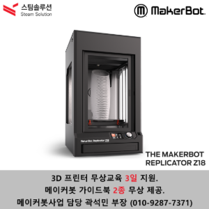 대형 3D프린터 / MakerBot Replicator Z18